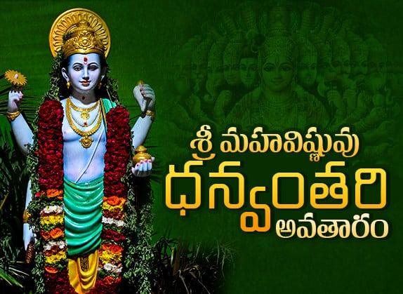 sri-mahavishnuvu-dhawanthari-avatharam-web